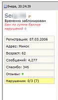 Нажмите на изображение для увеличения Название: temp_ban.png Просмотров: 13 Размер:17.1 Кб ID:2213495