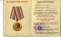 Нажмите на изображение для увеличения Название: veselov700.jpg Просмотров: 82 Размер:70.3 Кб ID:1764191
