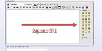 Нажмите на изображение для увеличения Название: смайлы_1.jpg Просмотров: 31 Размер:45.6 Кб ID:2214122