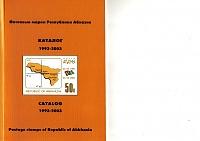 Нажмите на изображение для увеличения Название: Почтовые марки Республики Абхазия. Каталог 1993-2003 – 2004_01.jpg Просмотров: 88 Размер:151.8 Кб ID:757092